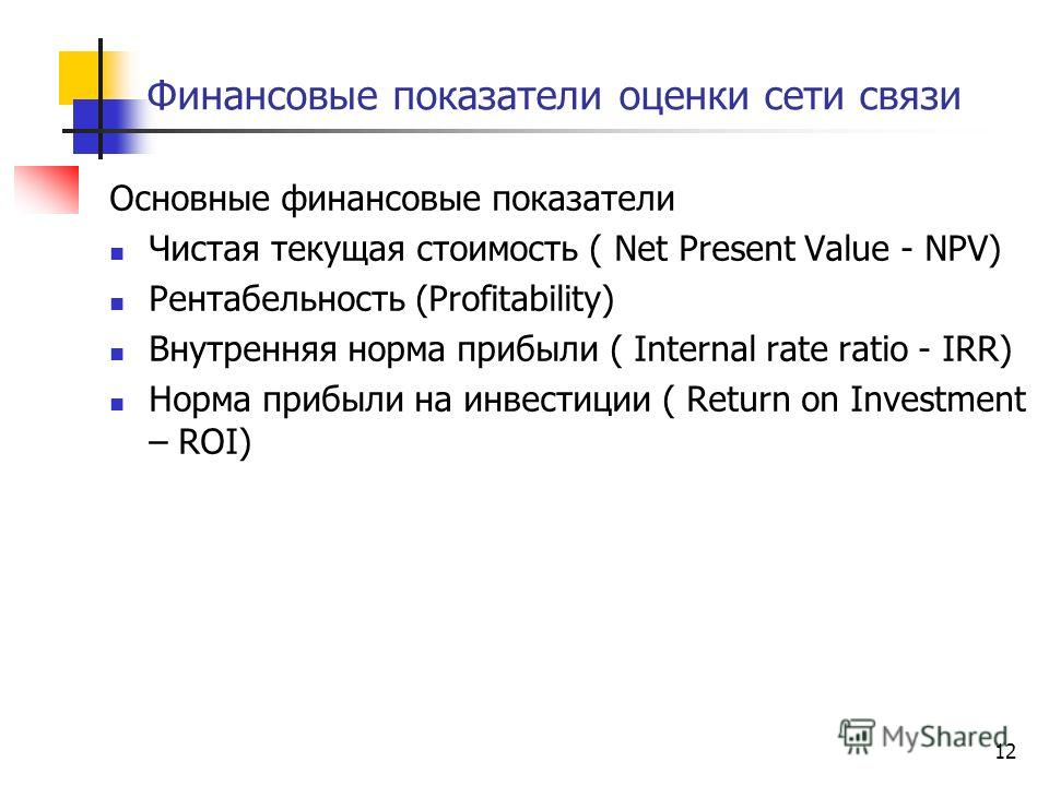 12 Финансовые показатели оценки сети связи Основные финансовые показатели Чистая текущая стоимость ( Net Present Value - NPV) Рентабельность (Profitability) Внутренняя норма прибыли ( Internal rate ratio - IRR) Норма прибыли на инвестиции ( Return on