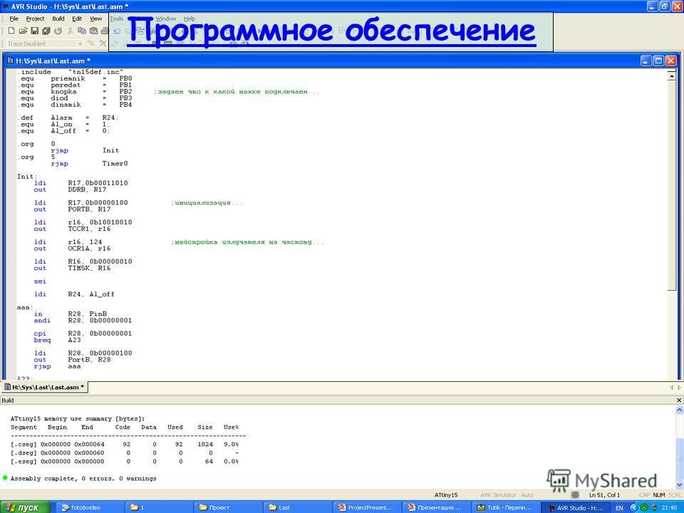 30.05.2007Охранная сигнализация6 Программное обеспечение