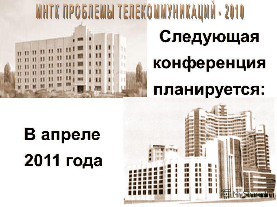 Следующая конференция планируется: В апреле 2011 года