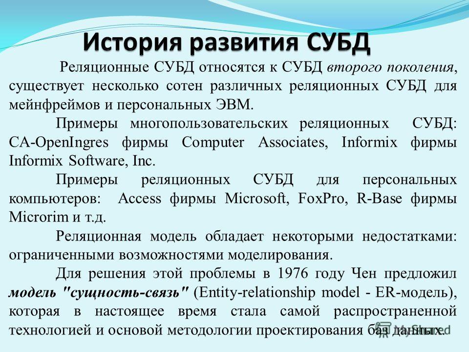 Реляционные СУБД относятся к СУБД второго поколения, существует несколько сотен различных реляционных СУБД для мейнфреймов и персональных ЭВМ. Примеры многопользовательских реляционных СУБД: CA-OpenIngres фирмы Computer Associates, Informix фирмы Inf