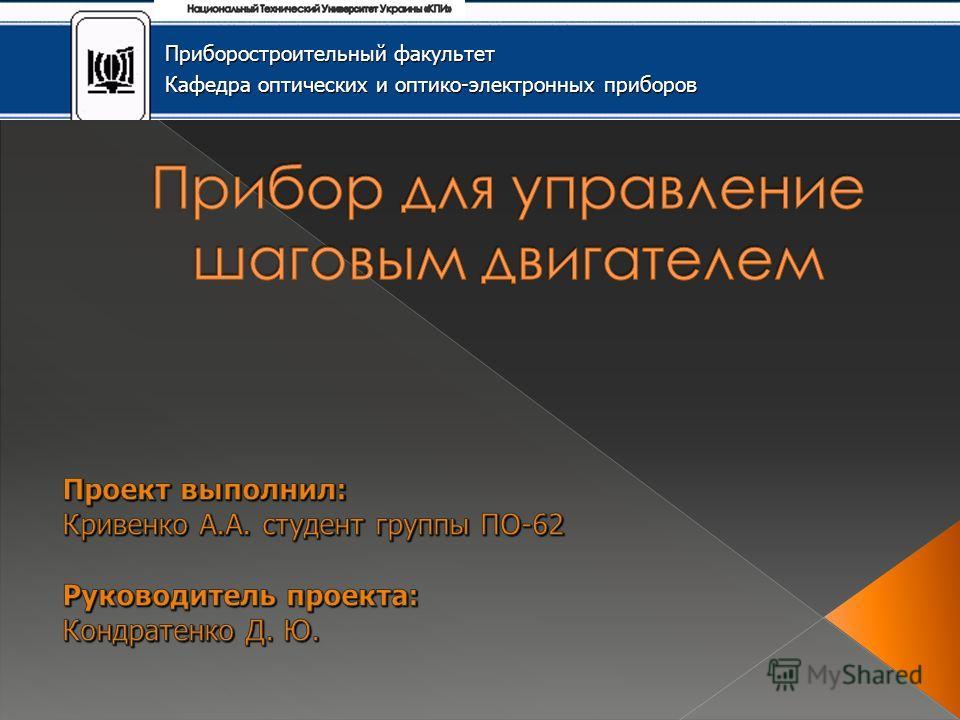 Приборостроительный факультет Кафедра оптических и оптико-электронных приборов