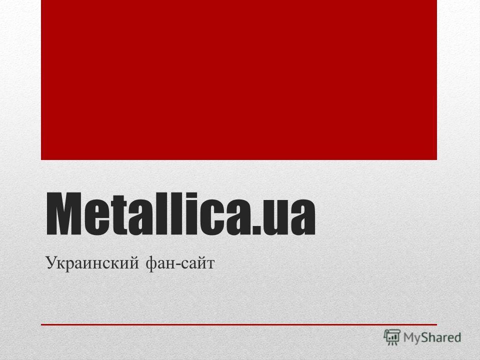 Metallica.ua Украинский фан-сайт
