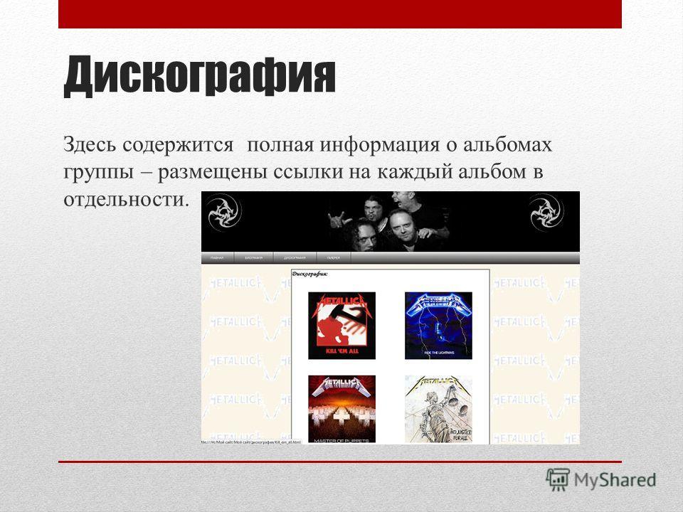 Дискография Здесь содержится полная информация о альбомах группы – размещены ссылки на каждый альбом в отдельности.