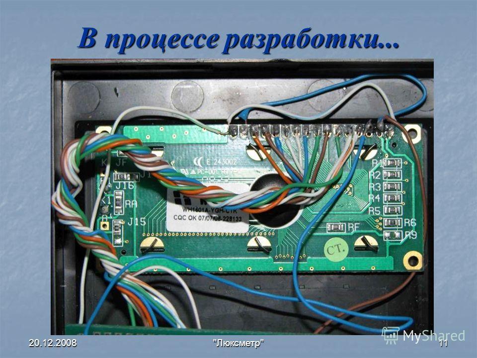 20.12.2008Люксметр11 В процессе разработки...