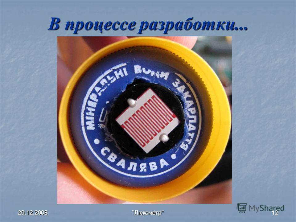 20.12.2008Люксметр12 В процессе разработки...