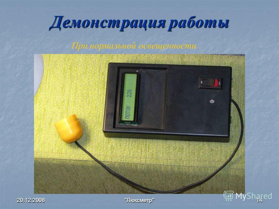 20.12.2008Люксметр14 Демонстрация работы При нормальной освещенности.
