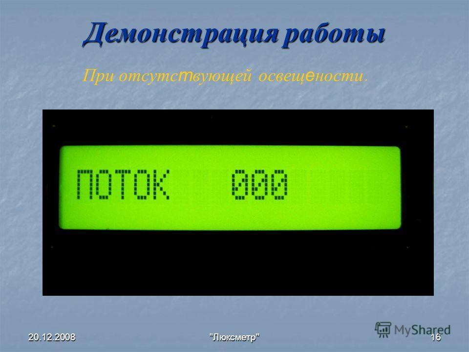 20.12.2008Люксметр16 Демонстрация работы При отсутствующей освещености.