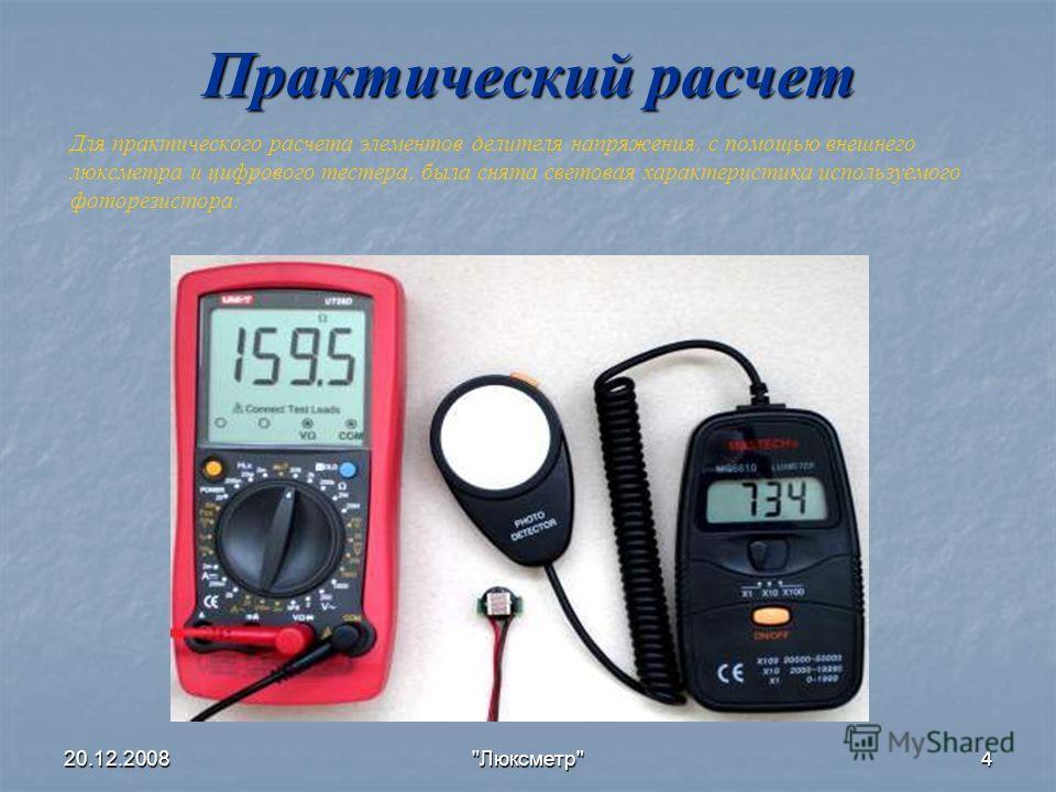 20.12.2008Люксметр4 Практический расчет Для практического расчета элементов делителя напряжения, с помощью внешнего люксметра и цифрового тестера, была снята световая характеристика используемого фоторезистора.