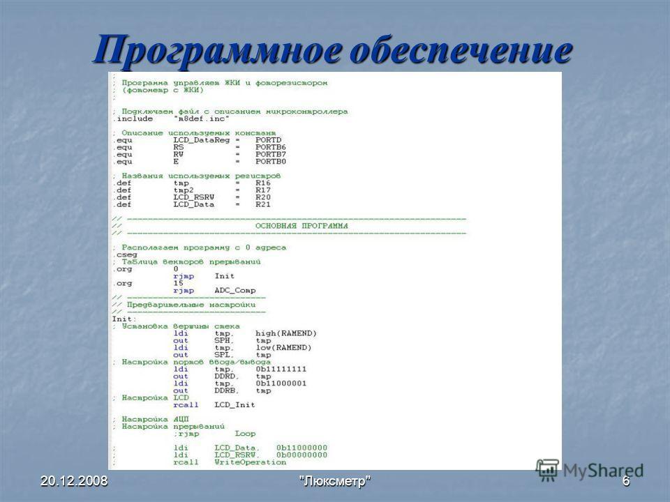 20.12.2008Люксметр6 Программное обеспечение