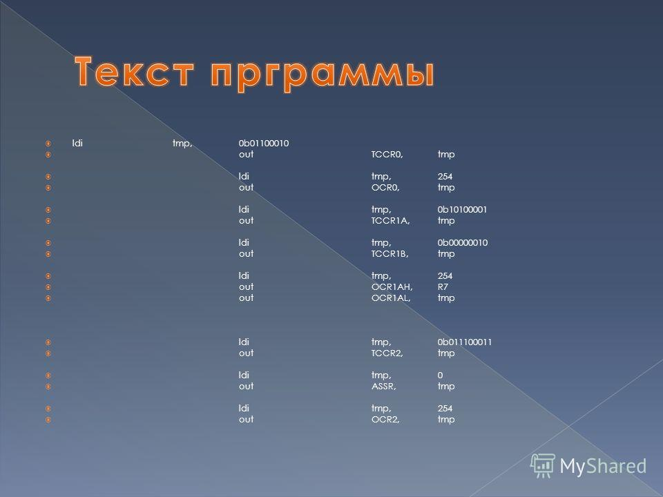 lditmp,0b01100010 outTCCR0,tmp lditmp,254 outOCR0,tmp lditmp,0b10100001 outTCCR1A,tmp lditmp,0b00000010 outTCCR1B,tmp lditmp,254 outOCR1AH,R7 outOCR1AL,tmp lditmp,0b011100011 outTCCR2,tmp lditmp,0 outASSR,tmp lditmp,254 outOCR2,tmp