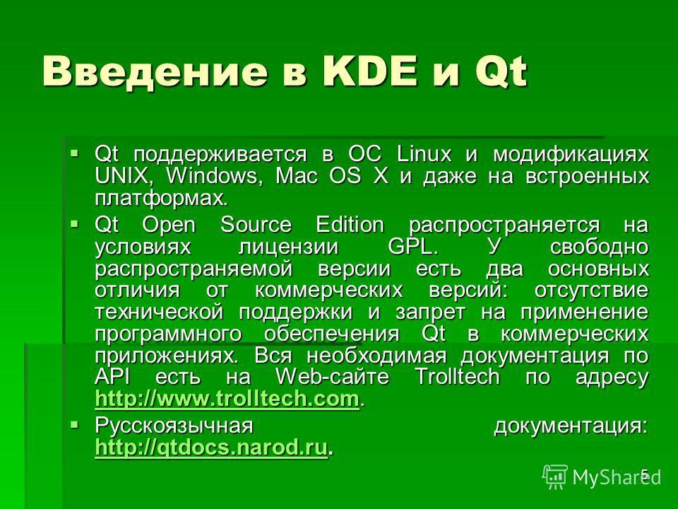 5 Введение в KDE и Qt Qt поддерживается в ОС Linux и модификациях UNIX, Windows, Mac OS X и даже на встроенных платформах. Qt поддерживается в ОС Linux и модификациях UNIX, Windows, Mac OS X и даже на встроенных платформах. Qt Open Source Edition рас