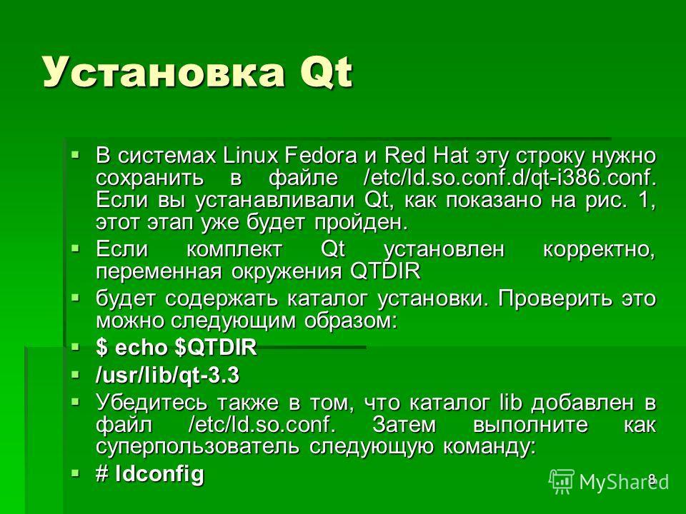 8 Установка Qt В системах Linux Fedora и Red Hat эту строку нужно сохранить в файле /etc/ld.so.conf.d/qt-i386.conf. Если вы устанавливали Qt, как показано на рис. 1, этот этап уже будет пройден. В системах Linux Fedora и Red Hat эту строку нужно сохр
