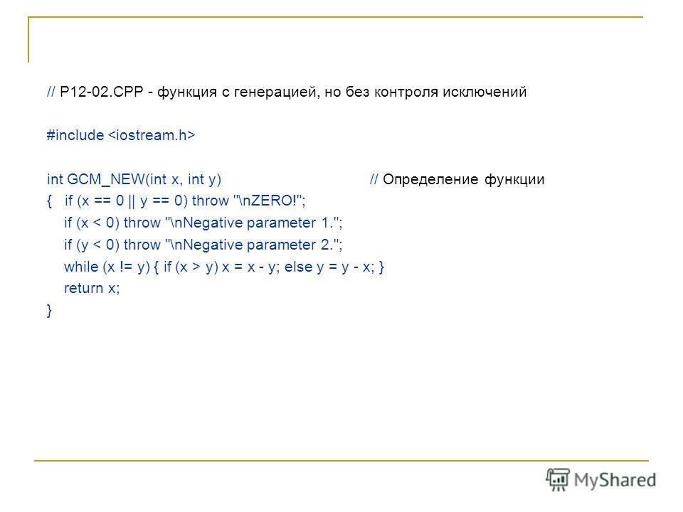 // Р12-02.СРР - функция с генерацией, но без контроля исключений #include int GCM_NEW(int x, int у) // Определение функции { if (х == 0 || у == 0) throw