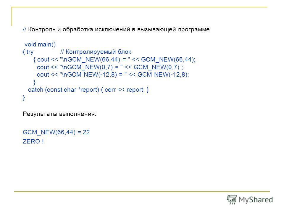 // Контроль и обработка исключений в вызывающей программе void main() { try // Контролируемый блок { cout