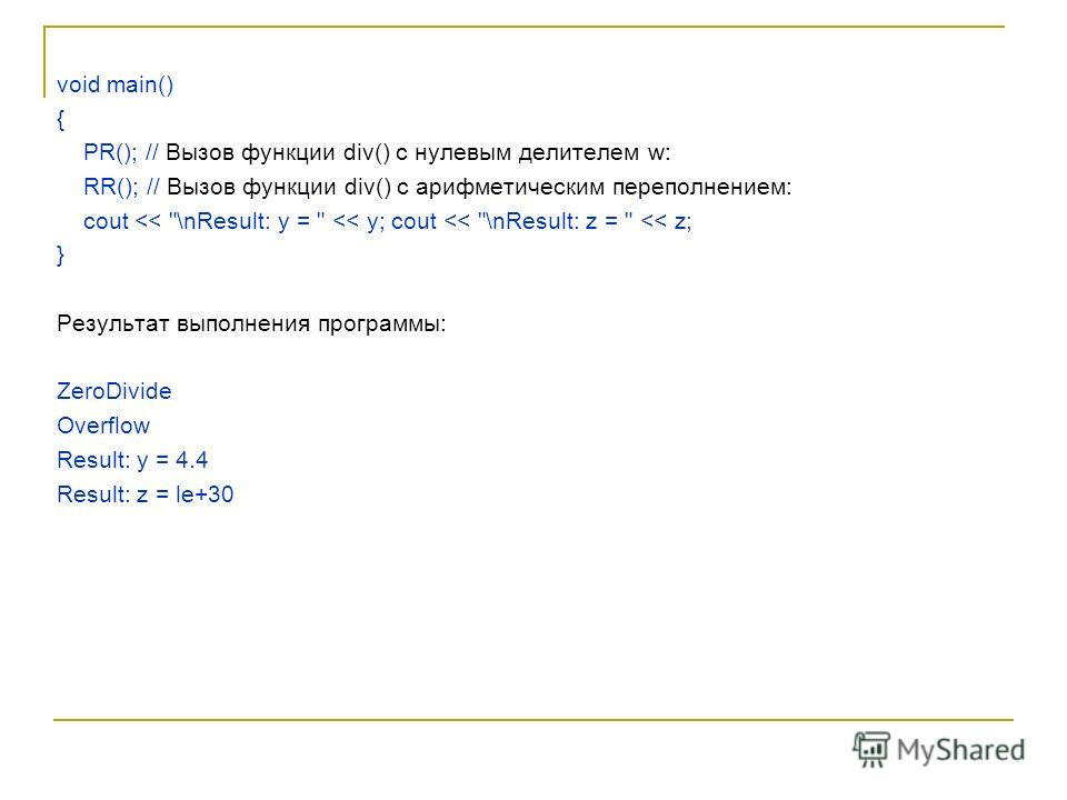 void main() { PR(); // Вызов функции div() с нулевым делителем w: RR(); // Вызов функции div() с арифметическим переполнением: cout