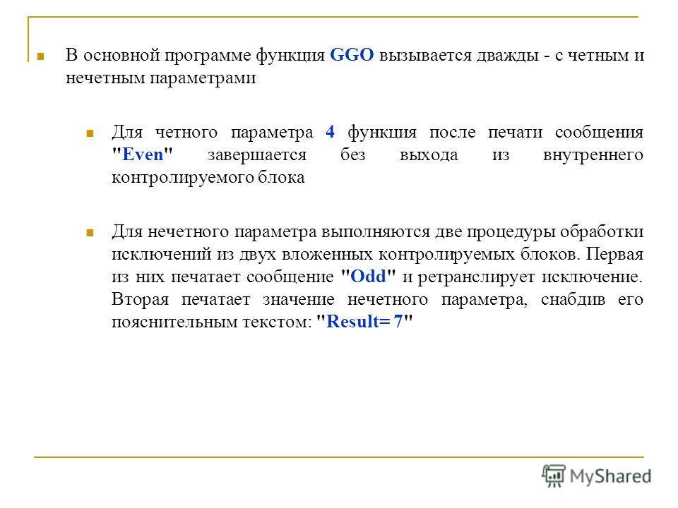 В основной программе функция GGO вызывается дважды - с четным и нечетным параметрами Для четного параметра 4 функция после печати сообщения