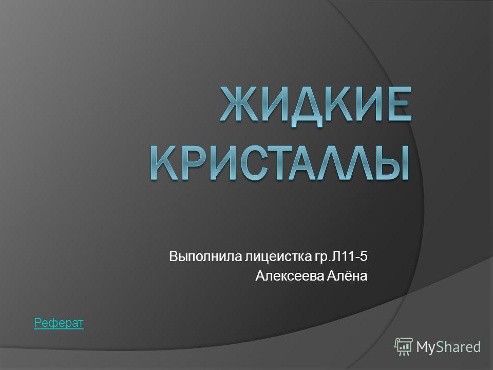 Выполнила лицеистка гр.Л11-5 Алексеева Алёна Реферат