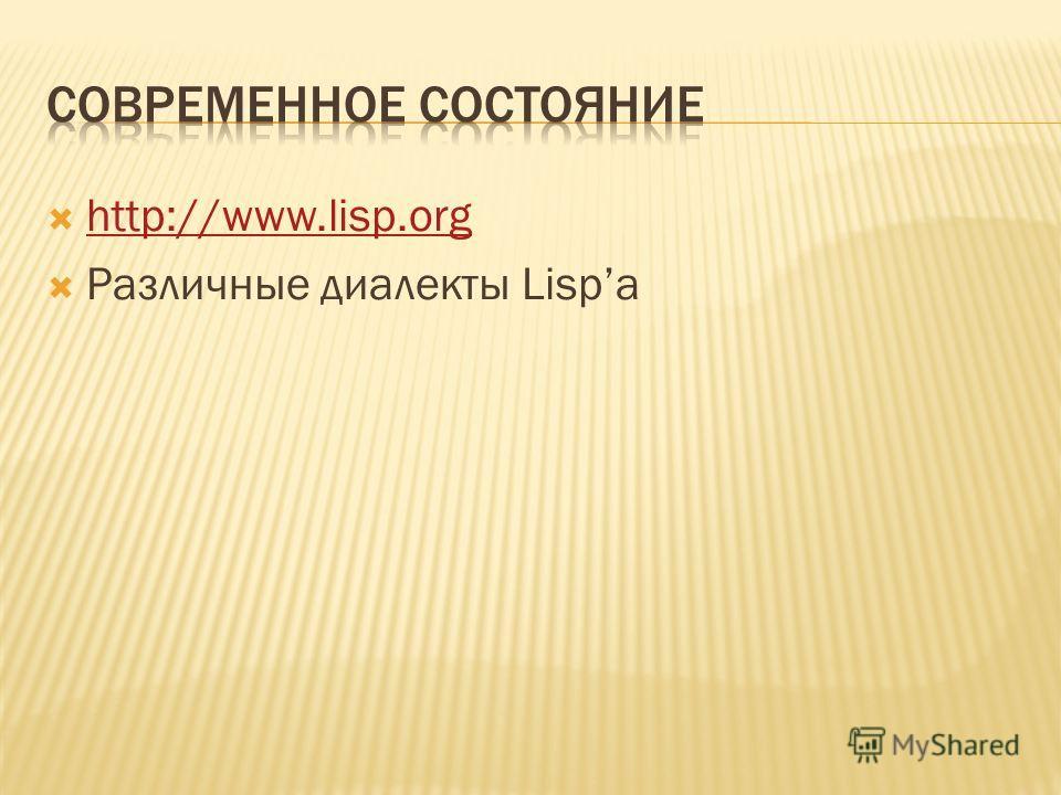 http://www.lisp.org Различные диалекты Lispа