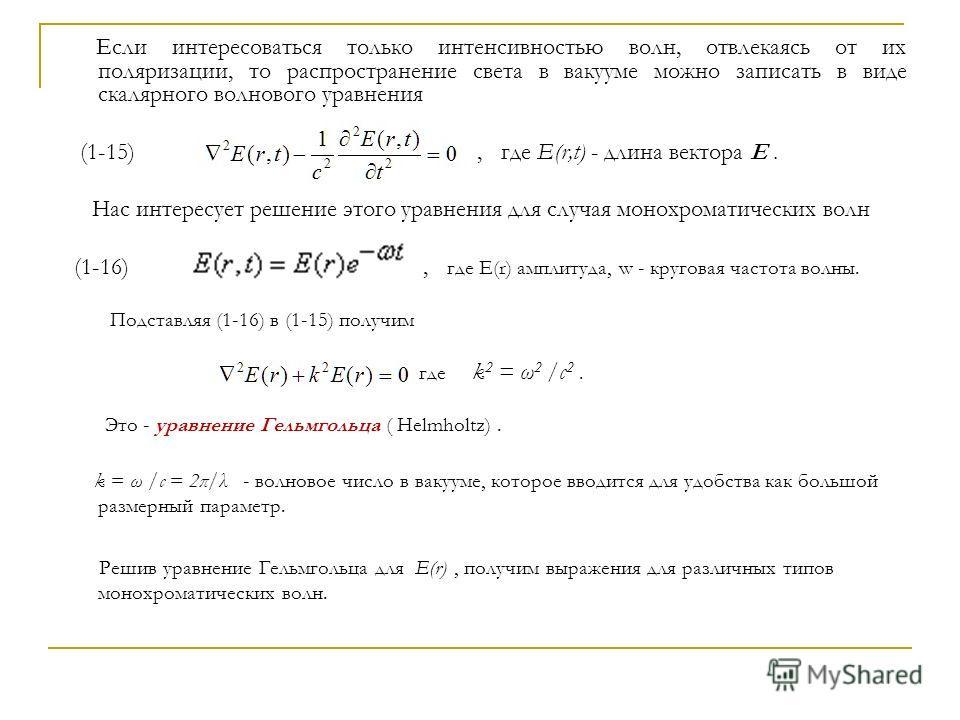 Если интересоваться только интенсивностью волн, отвлекаясь от их поляризации, то распространение света в вакууме можно записать в виде скалярного волнового уравнения (1-15), где E(r,t) - длина вектора E. Нас интересует решение этого уравнения для слу