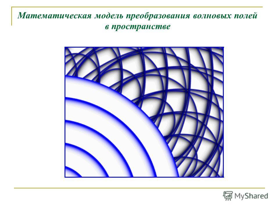 Математическая модель преобразования волновых полей в пространстве