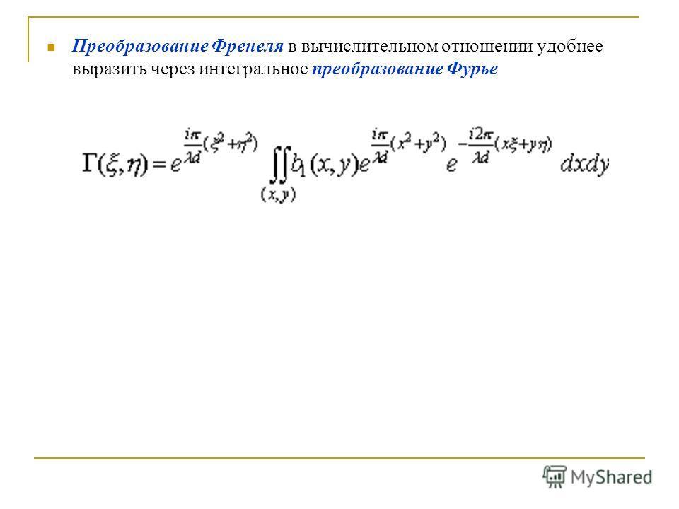 Преобразование Френеля в вычислительном отношении удобнее выразить через интегральное преобразование Фурье