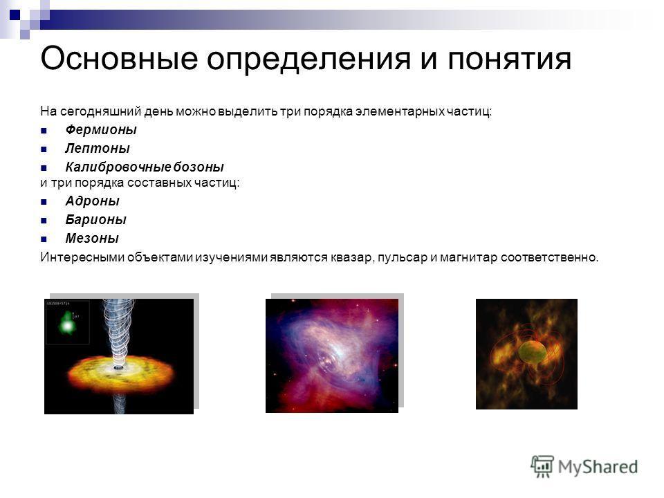 Презентация на тему Современная наука о космосе Выполнили  2 Основные определения