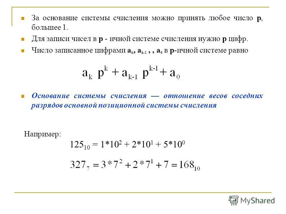 За основание системы счисления можно принять любое число p, большее 1. Для записи чисел в p - ичной системе счисления нужно p цифр. Число записанное цифрами a k, a k-1,, a 0 в p-ичной системе равно Основание системы счисления отношение весов соседних