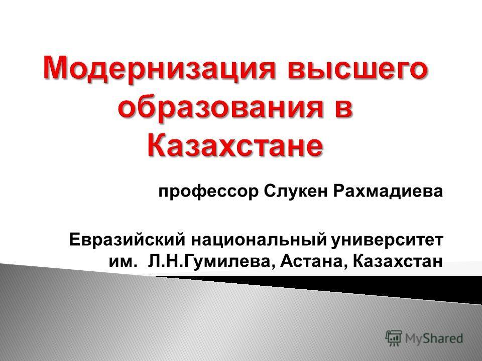 профессор Слукен Рахмадиева Евразийский национальный университет им. Л.Н.Гумилева, Астана, Казахстан