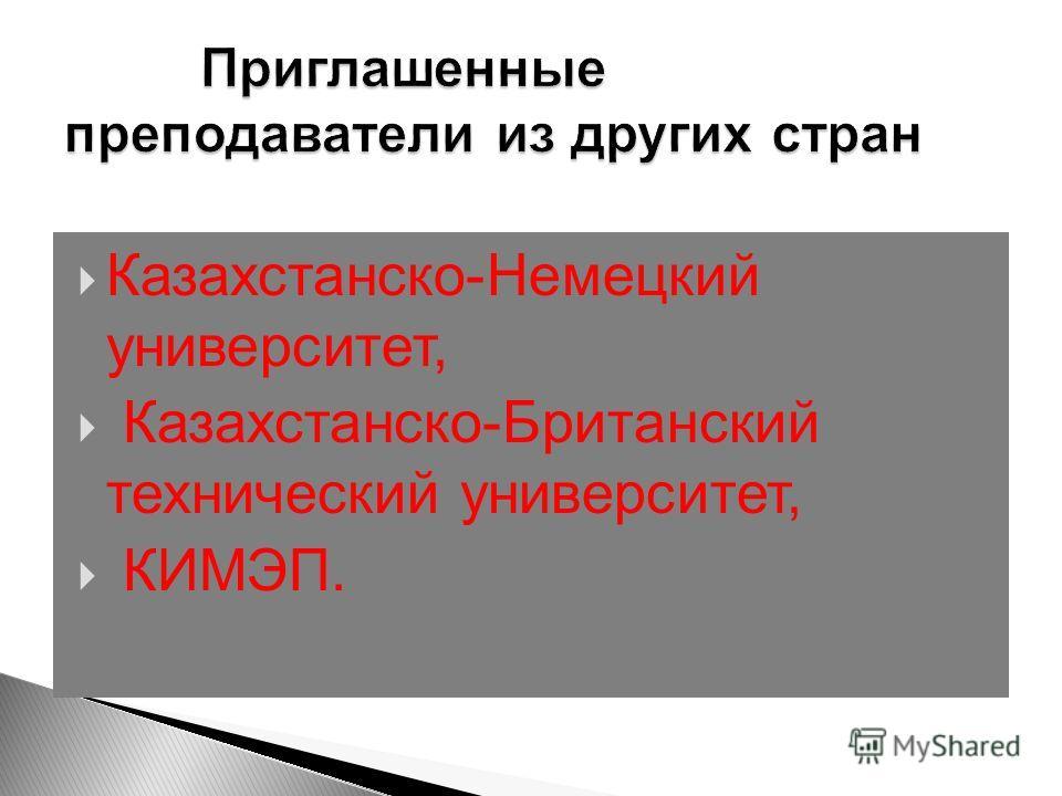 Казахстанско-Немецкий университет, Казахстанско-Британский технический университет, КИМЭП.