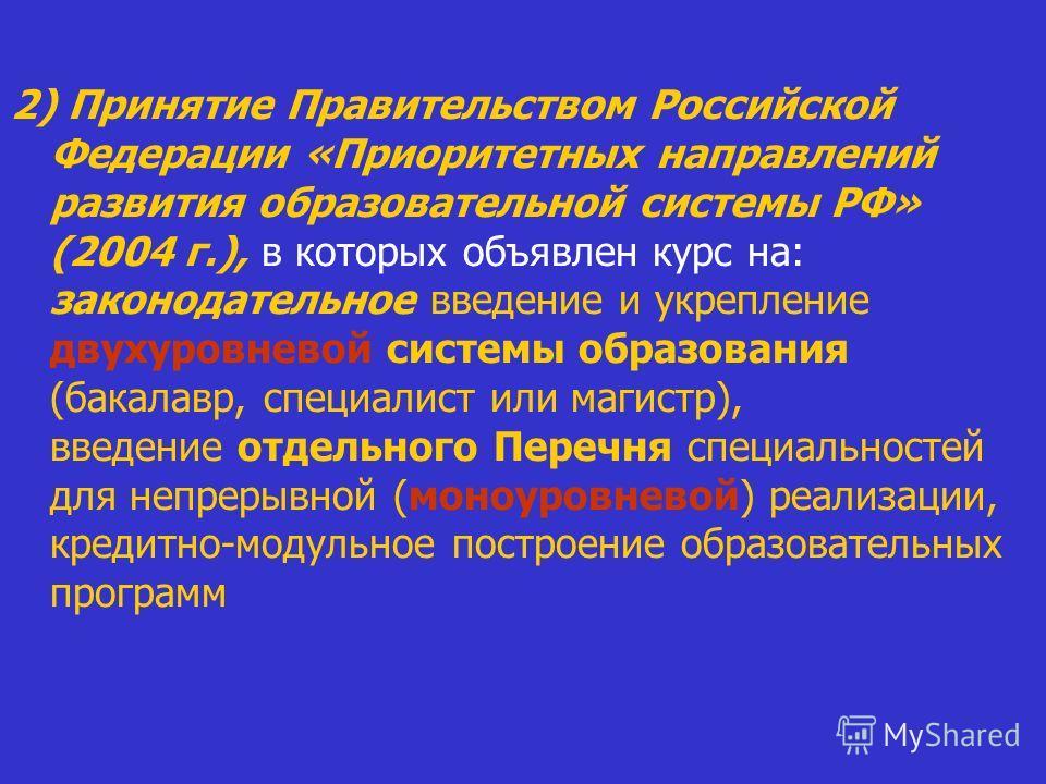 2) Принятие Правительством Российской Федерации «Приоритетных направлений развития образовательной системы РФ» (2004 г.), в которых объявлен курс на: законодательное введение и укрепление двухуровневой системы образования (бакалавр, специалист или ма