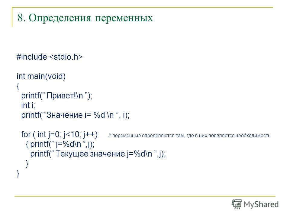 8. Определения переменных #include int main(void) { printf( Привет!\n ); int i; printf( Значение i= %d \n, i); for ( int j=0; j