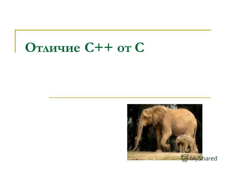 Отличие C++ от С