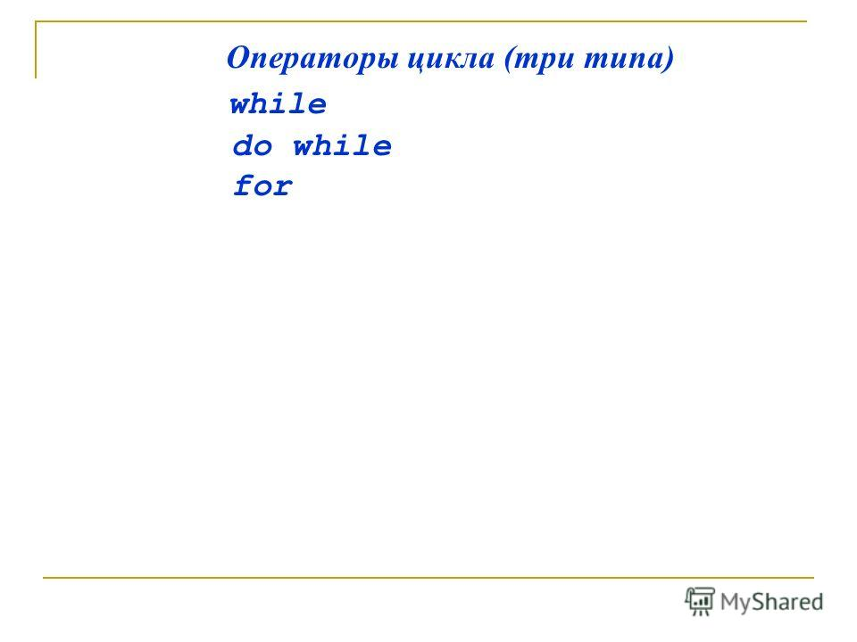Операторы цикла (три типа) while do while for