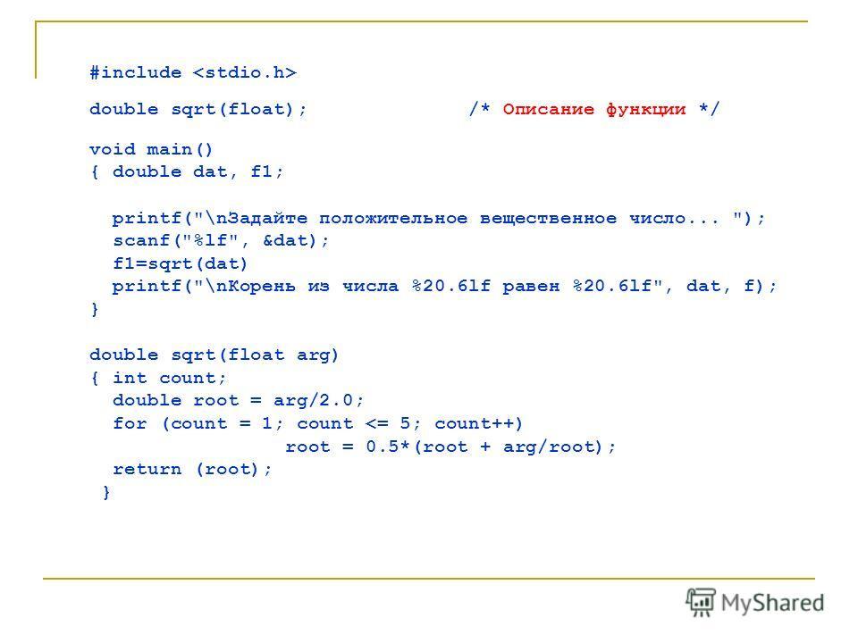 #include double sqrt(float); /* Описание функции */ void main() { double dat, f1; printf(
