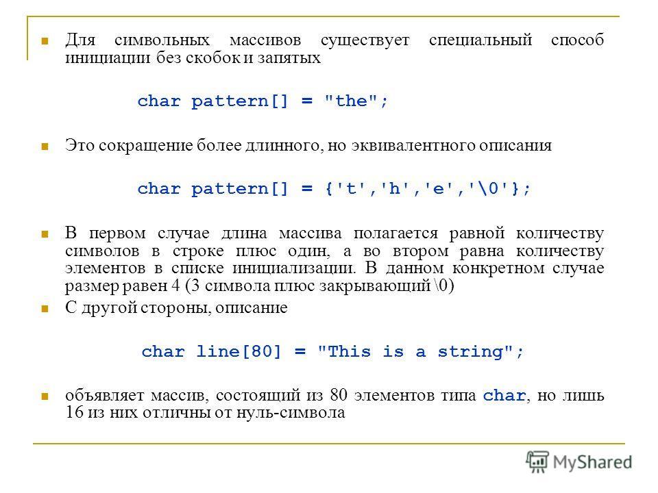 Для символьных массивов существует специальный способ инициации без скобок и запятых char pattern[] =