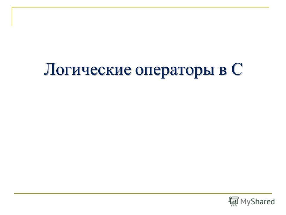 Логические операторы в C