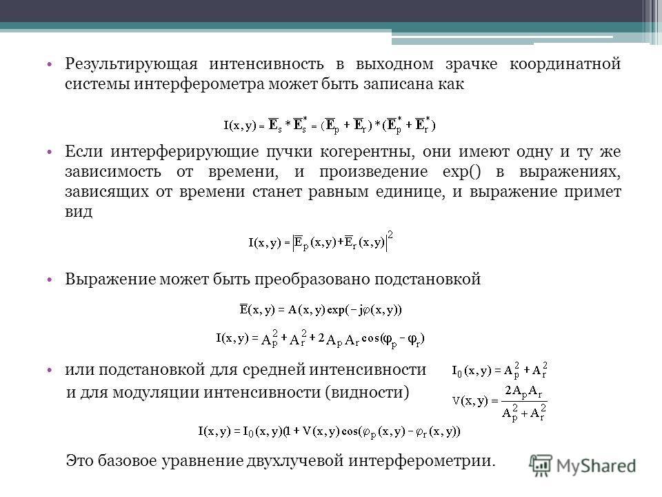 Результирующая интенсивность в выходном зрачке координатной системы интерферометра может быть записана как Если интерферирующие пучки когерентны, они имеют одну и ту же зависимость от времени, и произведение exp() в выражениях, зависящих от времени с