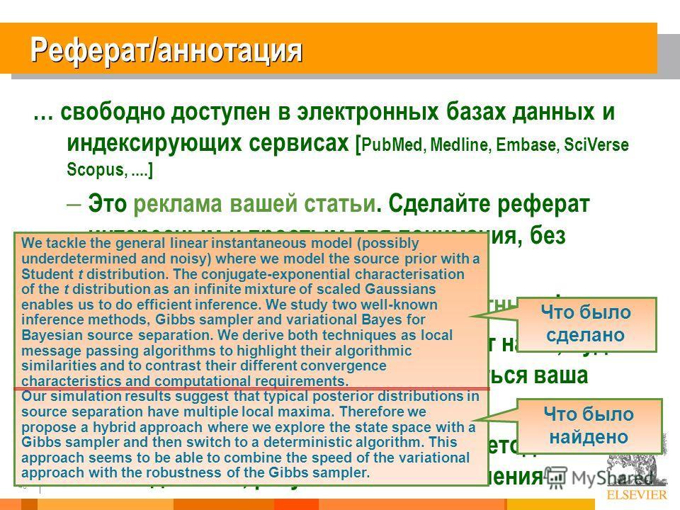 45 … свободно доступен в электронных базах данных и индексирующих сервисах [ PubMed, Medline, Embase, SciVerse Scopus,....] – Это реклама вашей статьи. Сделайте реферат интересным и простым для понимания, без необходимости чтения всей статьи – Вы дол
