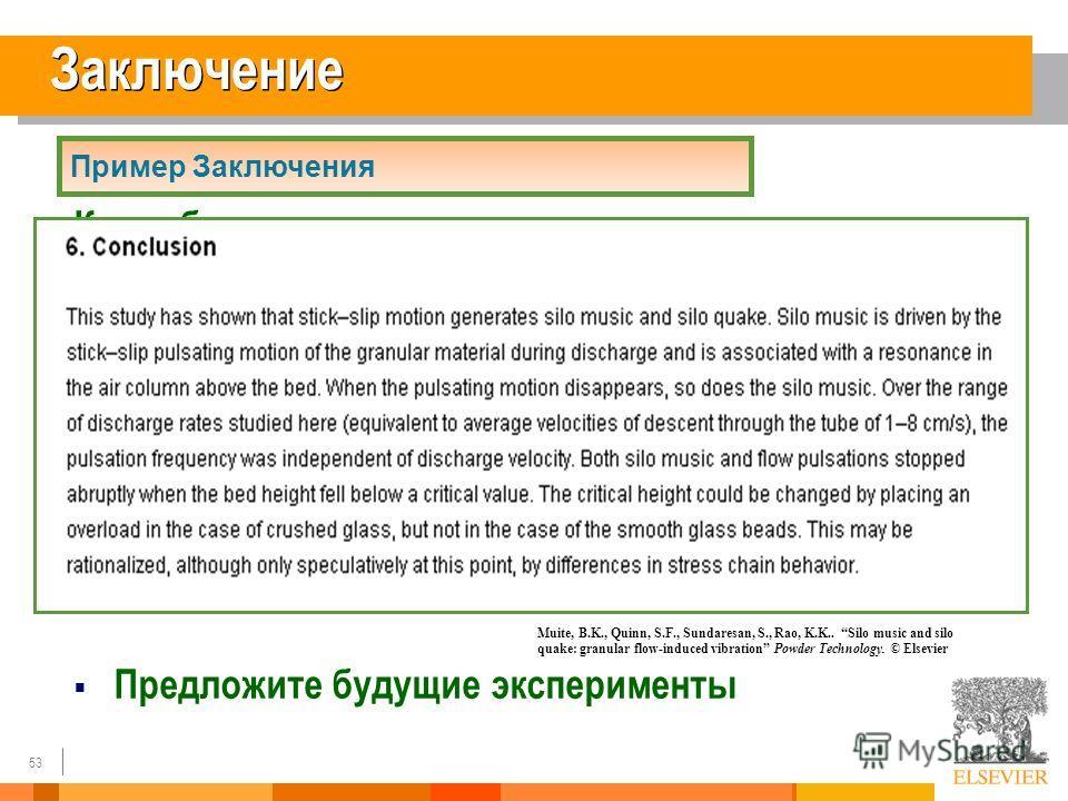 53 Заключение Как работа расширяет тематику при текущем состоянии знаний Должно быть понятным Обоснуйте вашу работу в этой исследовательской области Предложите будущие эксперименты Пример Заключения Muite, B.K., Quinn, S.F., Sundaresan, S., Rao, K.K.