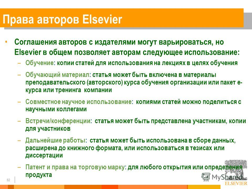 62 Соглашения авторов с издателями могут варьироваться, но Elsevier в общем позволяет авторам следующее использование: – Обучение: копии статей для использования на лекциях в целях обучения – Обучающий материал: статья может быть включена в материалы