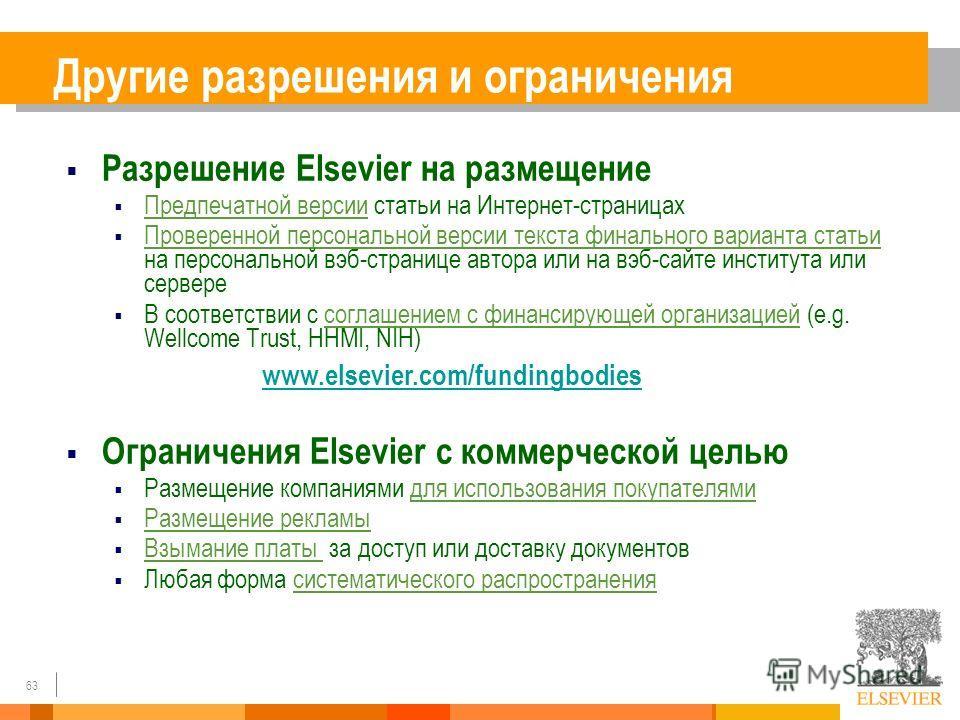 63 Разрешение Elsevier на размещение Предпечатной версии статьи на Интернет-страницах Проверенной персональной версии текста финального варианта статьи на персональной вэб-странице автора или на вэб-сайте института или сервере В соответствии с соглаш