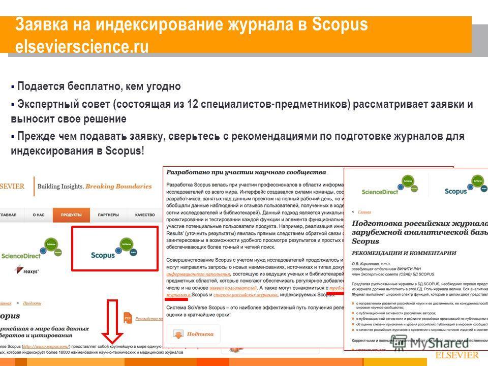 68 Заявка на индексирование журнала в Scopus elsevierscience.ru Подается бесплатно, кем угодно Экспертный совет (состоящая из 12 специалистов-предметников) рассматривает заявки и выносит свое решение Прежде чем подавать заявку, сверьтесь с рекомендац