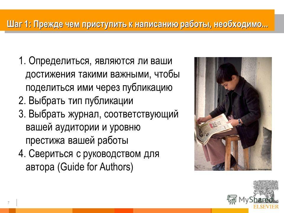 7 Шаг 1: Прежде чем приступить к написанию работы, необходимо... 1. Определиться, являются ли ваши достижения такими важными, чтобы поделиться ими через публикацию 2. Выбрать тип публикации 3. Выбрать журнал, соответствующий вашей аудитории и уровню