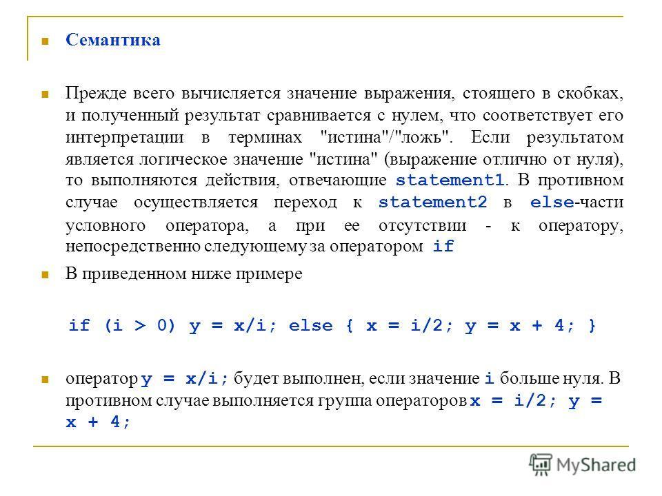 Семантика Прежде всего вычисляется значение выражения, стоящего в скобках, и полученный результат сравнивается с нулем, что соответствует его интерпретации в терминах