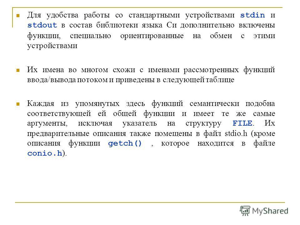 Для удобства работы со стандартными устройствами stdin и stdout в состав библиотеки языка Си дополнительно включены функции, специально ориентированные на обмен с этими устройствами Их имена во многом схожи с именами рассмотренных функций ввода/вывод