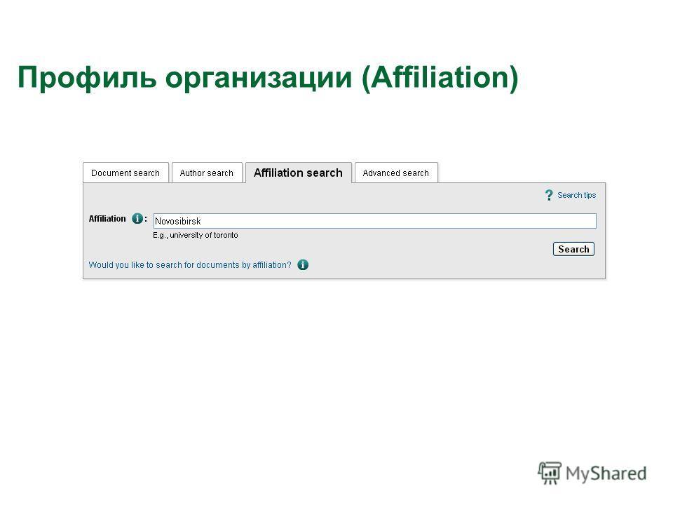 Профиль организации (Affiliation)