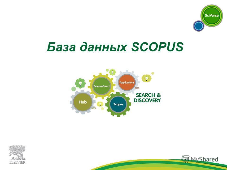 База данных SCOPUS