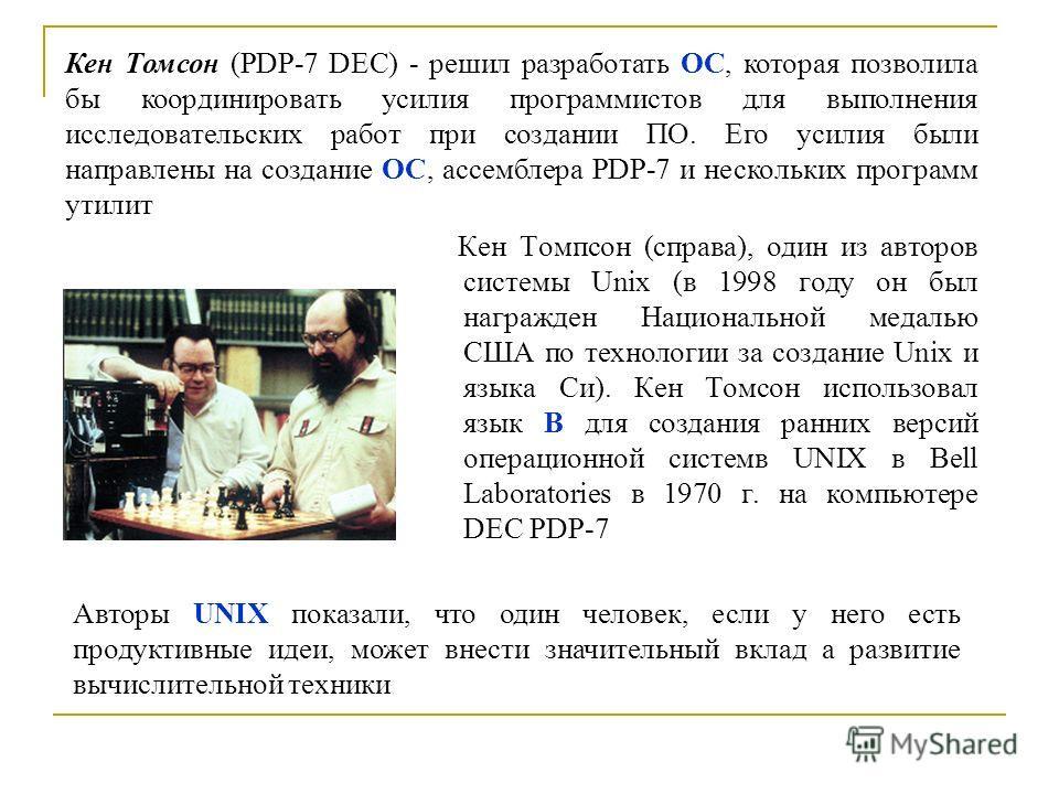 Кен Томпсон (справа), один из авторов системы Unix (в 1998 году он был награжден Национальной медалью США по технологии за создание Unix и языка Си). Кен Томсон использовал язык B для создания ранних версий операционной системв UNIX в Bell Laboratori