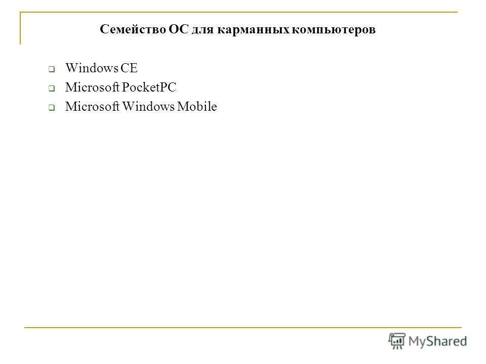 Семейство ОС для карманных компьютеров Windows CE Microsoft PocketPC Microsoft Windows Mobile