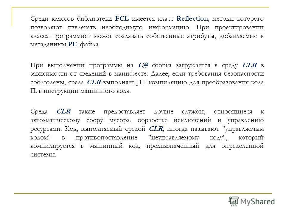 Среди классов библиотеки FCL имеется класс Reflection, методы которого позволяют извлекать необходимую информацию. При проектировании класса программист может создавать собственные атрибуты, добавляемые к метаданным PE-файла. При выполнении программы